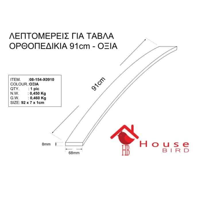 ΛΕΠΤΟΜΕΡΕΙΣ ΓΙΑ Σανίδι ορθοπεδικό 91cm